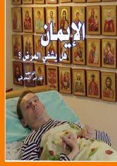 الإيمان هل يشفي المرض الراهب كاراس المحرقي