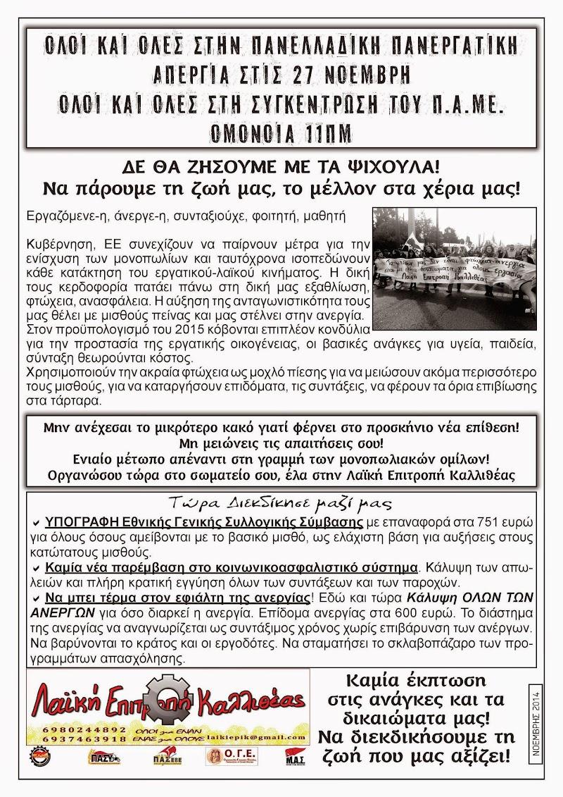 Λαϊκή Επιτροπή Καλλιθέας: Όλοι και όλες στην Πανελλαδική Πανεργατική Απεργία στις 27 Νοέμβρη