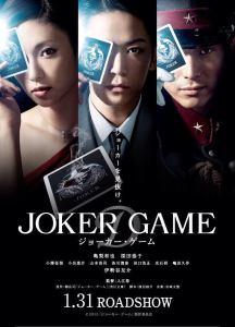Joker Game 2015 Online Gratis Subtitrat
