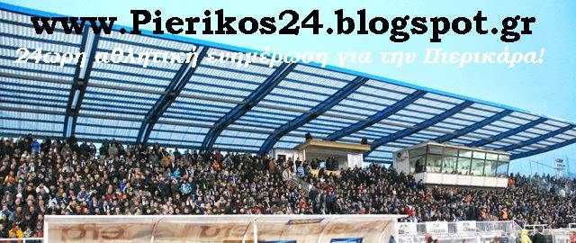 Pierikos24 Blog