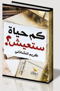 سلسله كتب د/ كريم الشاذلي - كتاب كم حياه ستعيش