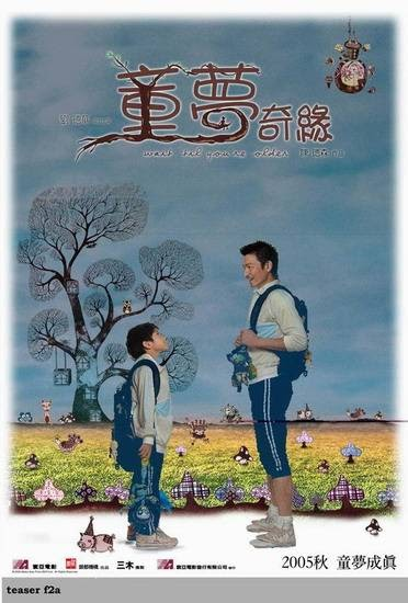 asian movies 21 wait til youre older 2005 hk movies