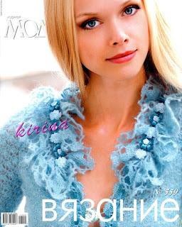 Журнал мод № 559 2012