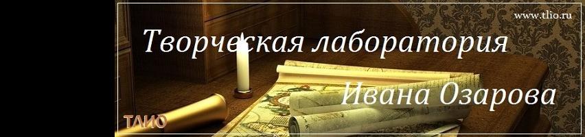 ТЛИО - Творческая лаборатория Ивана Озарова