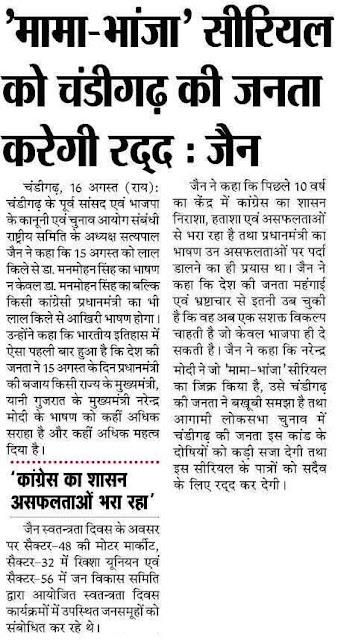 'मामा-भांजा' सीरियल को चंडीगढ़ की जनता करेगी रद्द : सत्य पाल जैन