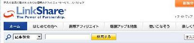 LinkShareのサイト