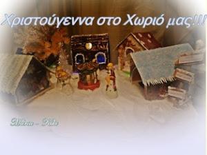 Το Χριστουγεννιάτικο χωριό μας!!!