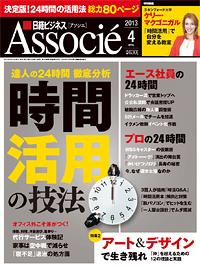 日経ビジネスアソシエ 2013年4月号