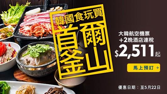 大韓航空 首爾 、 釜山 3日2夜套票,HK$2,511起,仲可Stay Behind玩足1個月 - Expedia 。