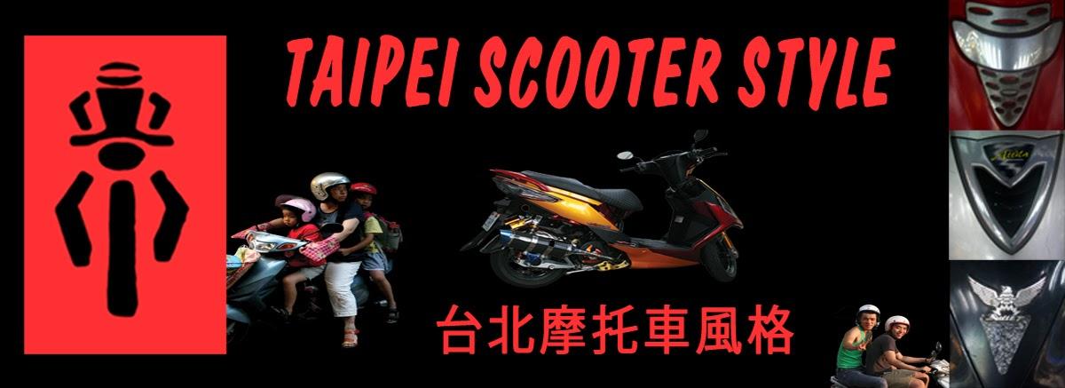Taipei-Scooter-Style.com 台北摩托車風格