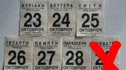ημερολόγιο σαββάτο