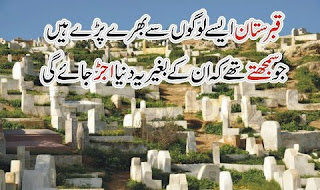 graveyard Islamic Quotes and greetings