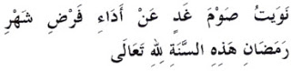 Do'a Niat Puasa Ramadhan Yang Benar
