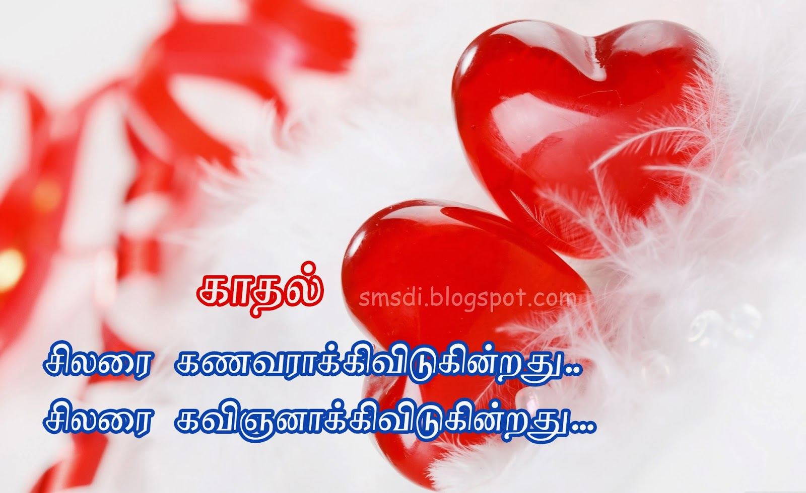 Love Kavithai Hd Wallpaper   Auto Design Tech