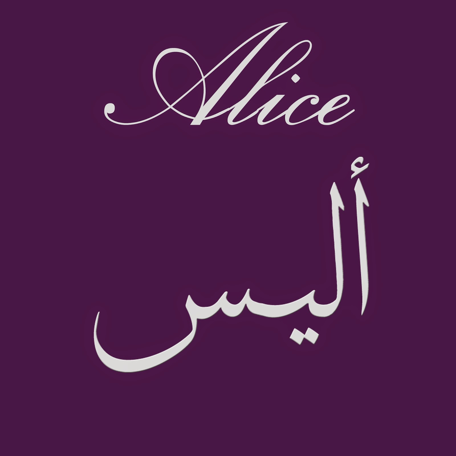 noms calligraphi 233 s en arabe top pr 233 noms filles 2014
