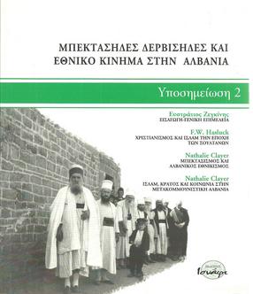 Μπεκτασήδες