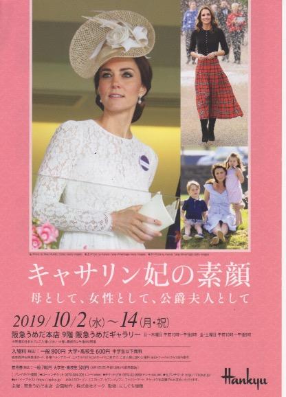 うめだ阪急『キャサリン妃の素顔』10/2~14 @ 9F うめだギャラリー