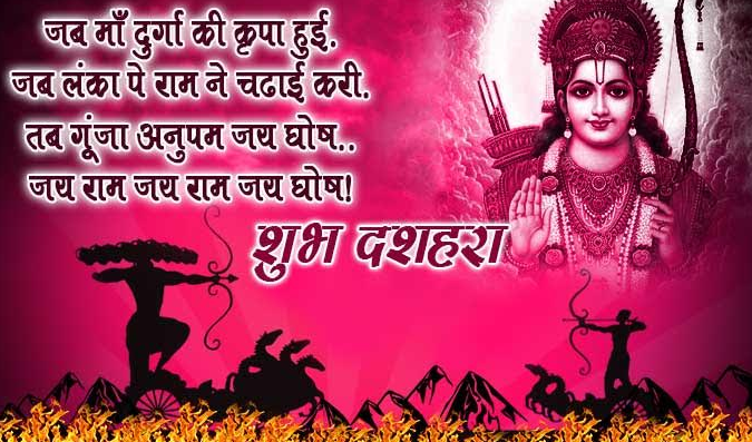 Happy Dashahra Festival