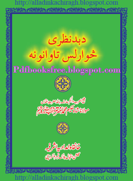 sarfraz a shah books download pdf