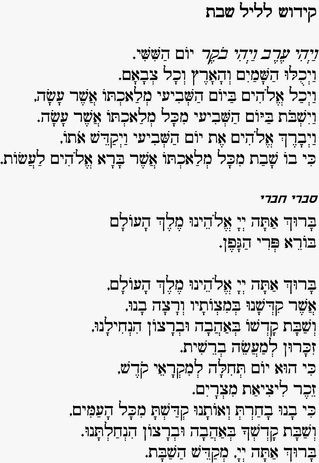 Amateur cantor kabbalat shabbat service kiddish considered a symbol of g ds creation and a prologue to the holy convocations as leviticus 23 in the listing of festivals first mentions the sabbath biocorpaavc Choice Image