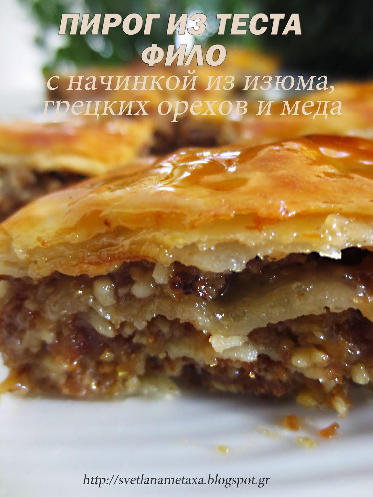 пахлава с грецкими орехами рецепт с фото и изюмом