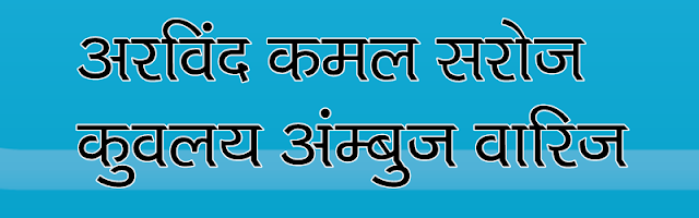 Kruti Dev 714 Hindi font download