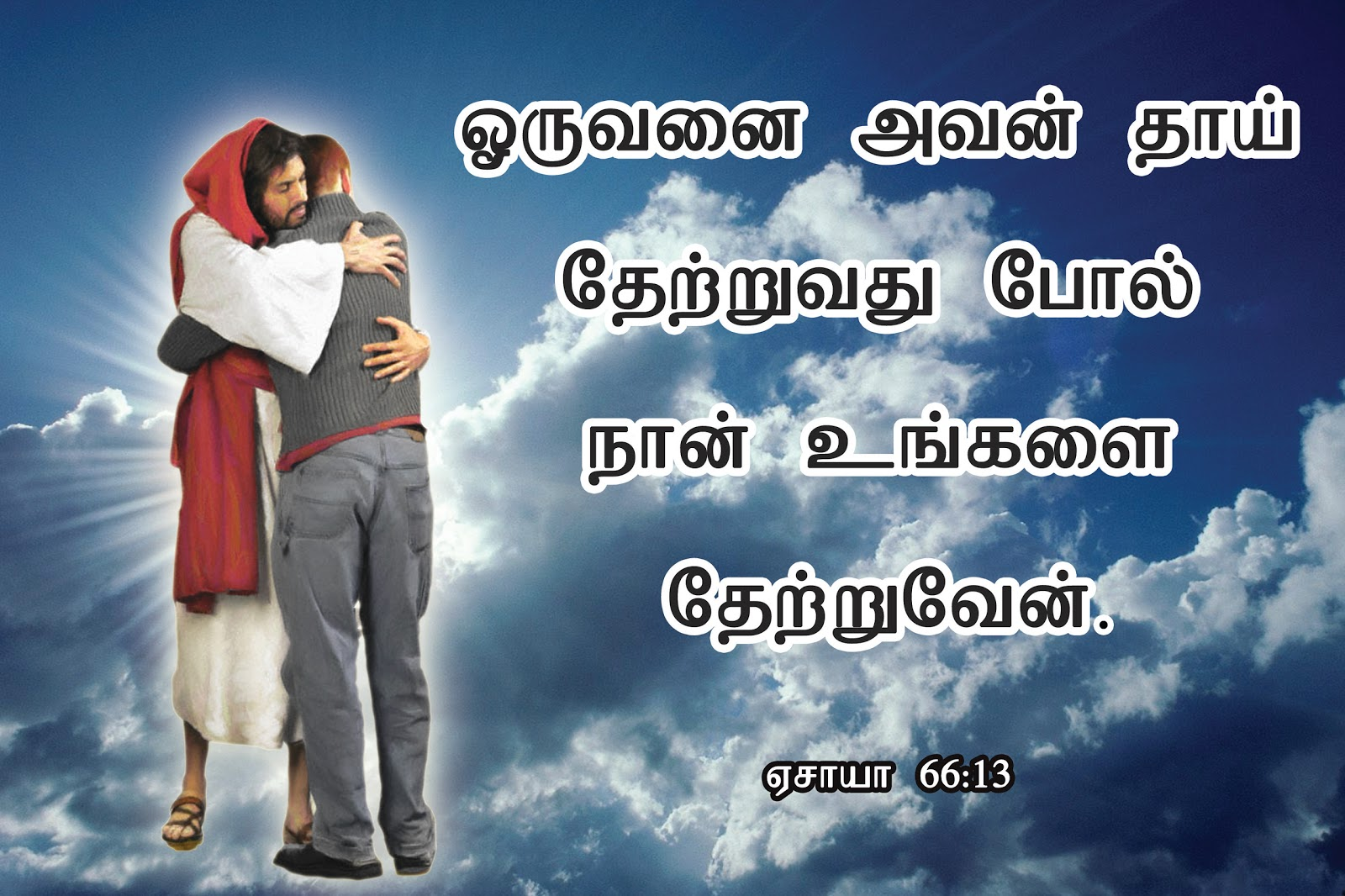 Jesus wallpapers with bible verses in tamil