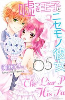 Usotsuki Ouji to Nisemono Kanojo Manga