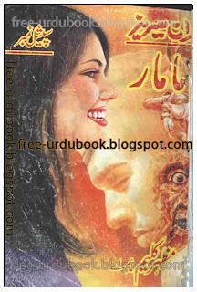 Mamar By Mazhar Kaleem M.A