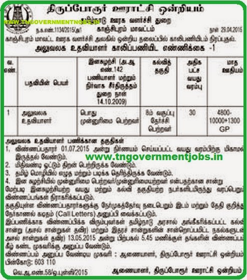 Thiruporur Panchayat Union Recruitments (www.tngovernmentjobs.in)