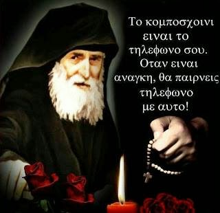 Elder Paisios - Γέροντας Παΐσιος