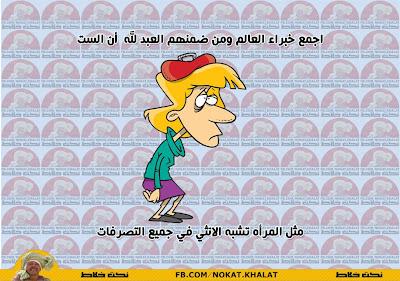 نكت مصرية مضحكة كاريكاتير مصرى مضحك 2013  %D9%86%D9%83%D8%AA+%D9%85%D8%B5%D8%B1%D9%8A%D8%A9+%28280%29