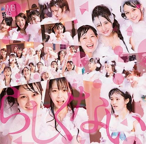 NMB48 – Rashikunai  らしくない