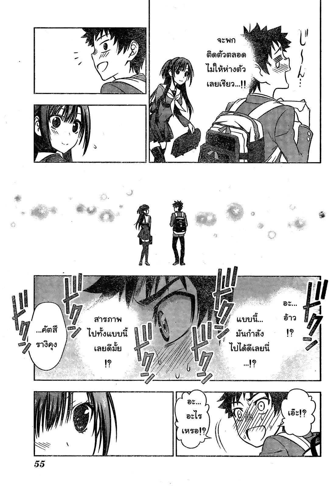 อ่านการ์ตูน Koisome Momiji 1 ภาพที่ 34
