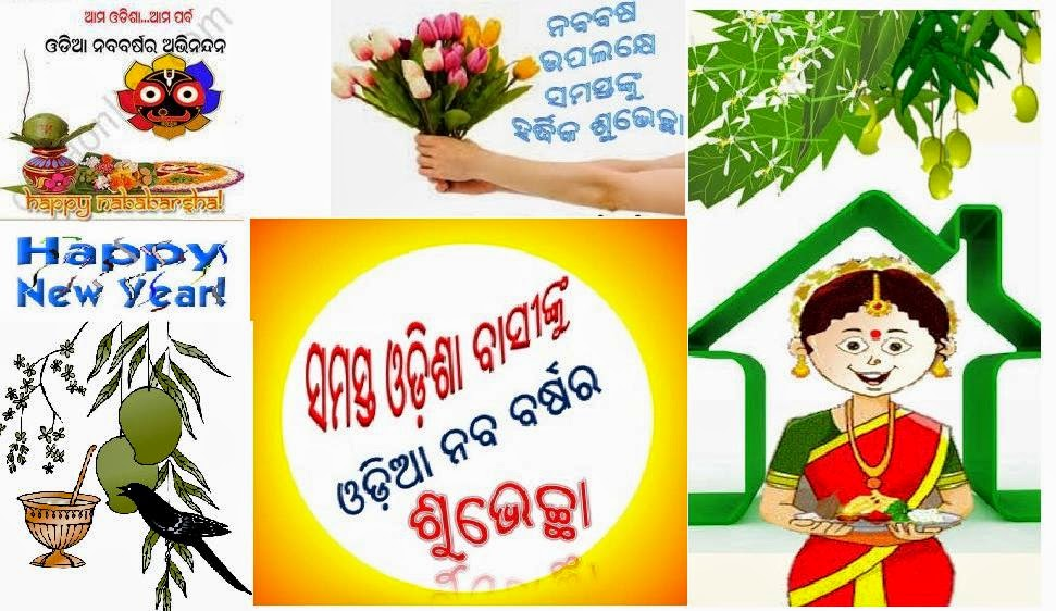 pana sankranti 2014 odia new year