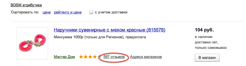 Мы умеем мониторить отзывы об интернет-магазинах на Яндекс.Маркете