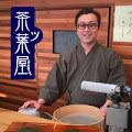 代表 茶師・薗田基一です