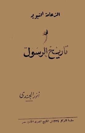 الزعامة النبوية في تاريخ الرسول - أنور الجندي pdf