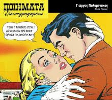Γιώργος Πολυμενάκος - Ποιήματα Εικονογραφημένα
