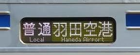 普通 羽田空港行き2 北総7300形