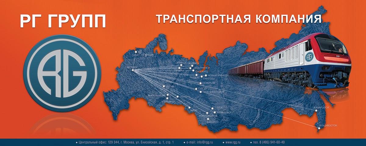 Железнодорожные и автомобильные грузоперевозки по России и СНГ