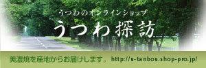 うつわのオンラインショップ