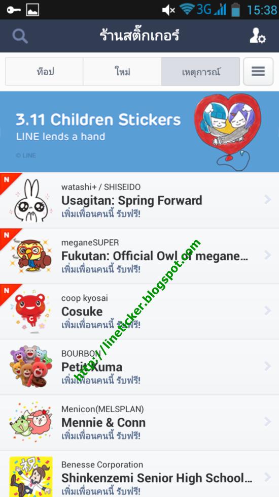 เมื่อเข้า Line Sticker Shop ก็จะพบกับ Free Stickers ของประเทศนั้นๆ ตามรูป