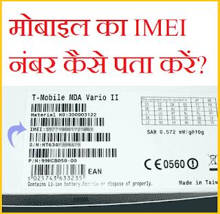 मोबाइल का IMEI नंबर