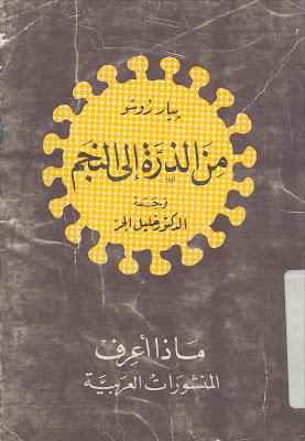 حمل كتاب من الذرة الى النجم - بيار روسو