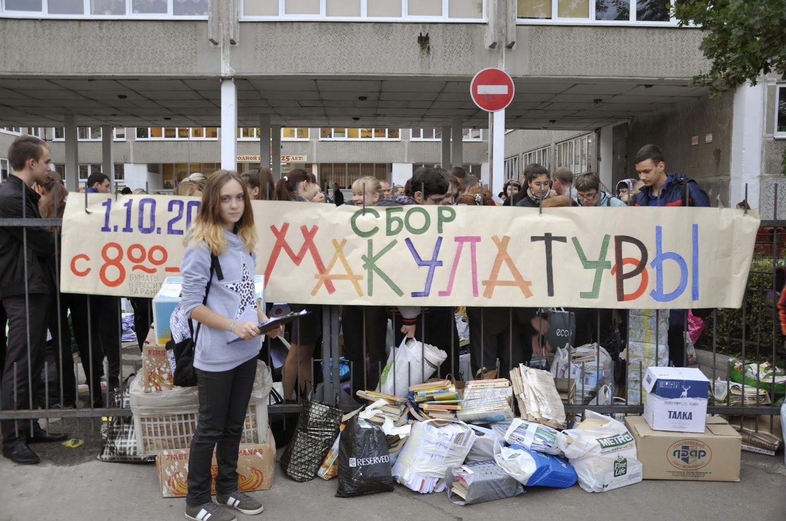 пункт приема макулатуры в москве центр