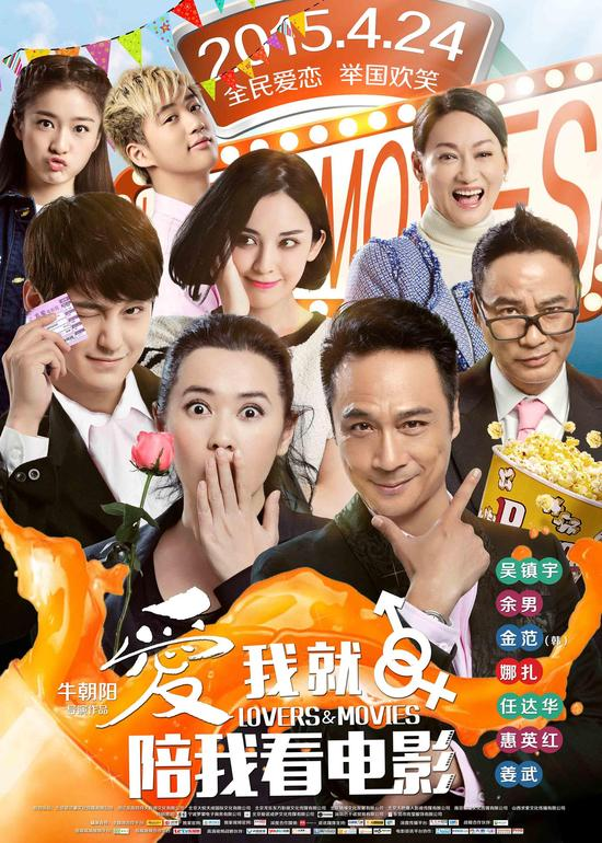 Yêu Thì Xem Phim Cùng Anh - Lovers & Movies