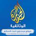 قناة الجزيرة الوثائقية بث مباشر - Aljazeera Documentary Live