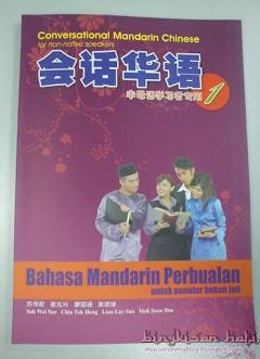 Ok. Bahasa ketiga, Bahasa Mandarin