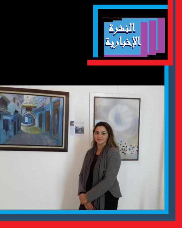 الفنانة ندى أمزيان ... موهبة فطرية في التشكيل